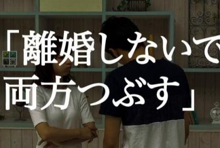 ミキティ、庄司さんが浮気したら「離婚しないで両方つぶす」宣言…離婚の阻止は可能?