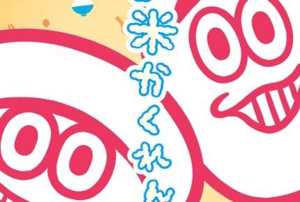 バナナマンが歌うNHK『みんなのうた』の話題曲『お米かくれんぼ』配信スタート!