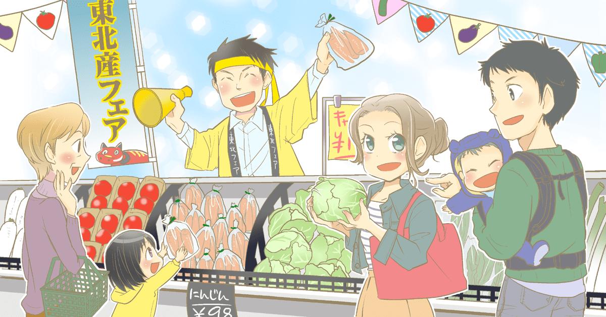 食べて復興_2-2