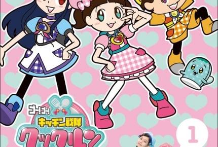 Eテレ『ゴー!ゴー!キッチン戦隊クックルン』から待望のDVDが3巻同時発売!