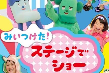 『みいつけた! ステージでショー ~茨城県つくば市~』11月23日(木・祝)放送!