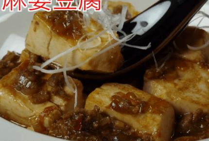 【レシピ動画】豆腐がぷるぷる!麻婆豆腐