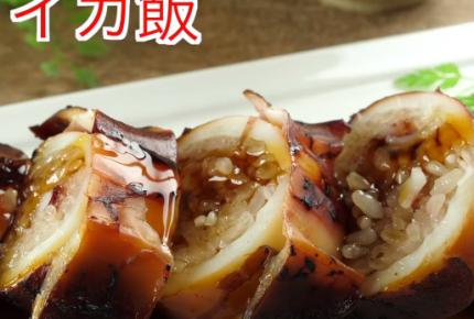 【レシピ動画】炊飯器で作れるイカ飯!
