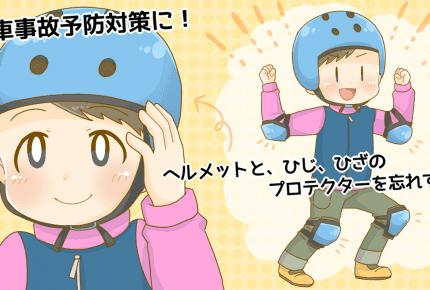 子どもの自転車デビュー、事故予防対策には○○が必要【朝ごふんコラム】