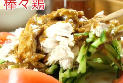 【レシピ動画】レンジでチンするだけ! バンバンジー!