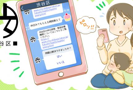 LINEを使った子育て支援「渋谷区モデル」がママたちに人気なワケ【東京・渋谷区】