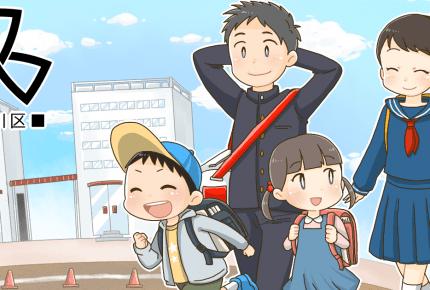 学習環境を整え子どもたちの「学ぶ意欲」を高めたい【東京・品川区】