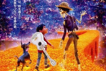 全米で初登場1位の大ヒット!ディズニー/ピクサー最新作『リメンバー・ミー』