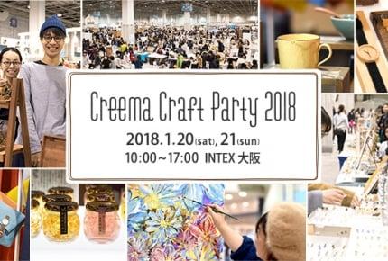 手づくりの祭典「Creema Craft Party 2018」インテックス大阪で2018年1月に開催