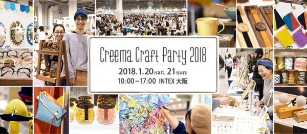 CreemaCraftParty2018_KV
