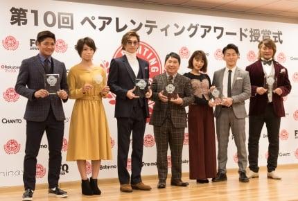窪塚夫妻から受賞コメントも!「第10回 ペアレンティングアワード授賞式」