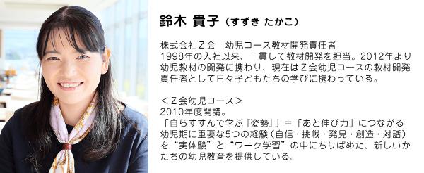 prof_suzukitakako
