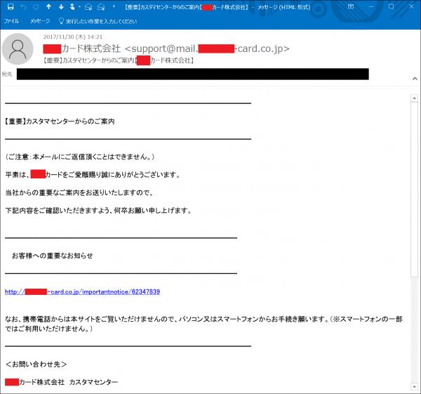 迷惑メール_企業名隠