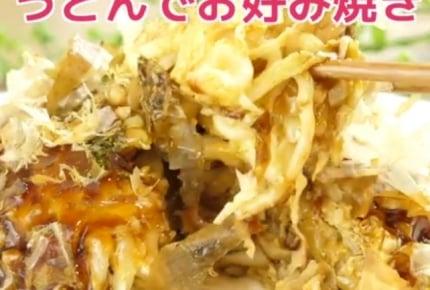 【レシピ動画】レンジで簡単!うどんでお好み焼き!