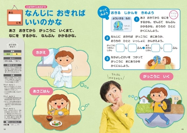 3_nanji_kai
