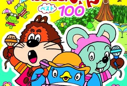 懐かしさがよみがえる、NHK『にこにこ、ぷん ベスト100』12月20日(水)発売!