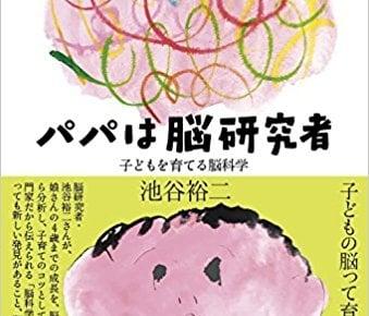 赤ちゃんにとって、眠気は不快!?育児中の素朴なギモンに答えてくれる「イクメン脳科学者パパの本」