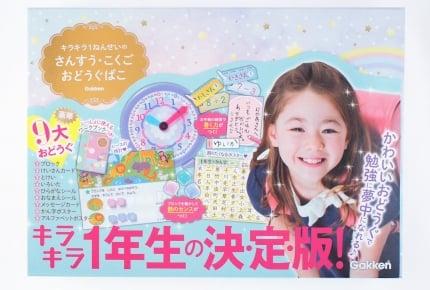 子どもの勉強がさらに楽しみに!『キラキラ1ねんせいの さんすう・こくご おどうぐばこ』が発売