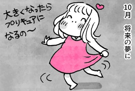 1年間ありがとう!娘と『キラキラ☆プリキュアアラモード』との歩み #育児の新発見