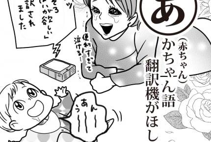 「赤ちゃん語翻訳機」が欲しい!赤ちゃんとのコミュニケーション方法とは #産後カルタ