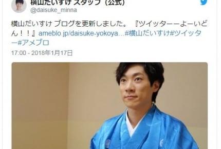 横山だいすけさんのスタッフ公式Twitterが開設!「3つ目の投稿は私の誤送信です…」