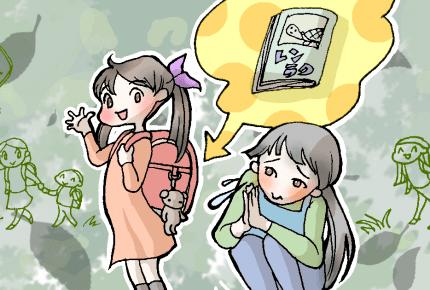 学校を休むときは「電話」ではなく「連絡帳」!?小学校の「欠席連絡」を乗り越えるコツ