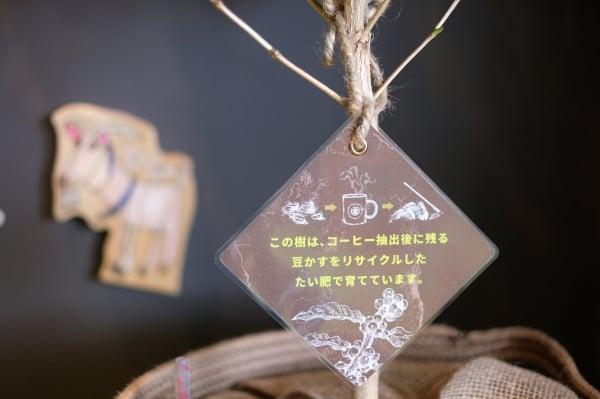 コーヒー豆かす堆肥