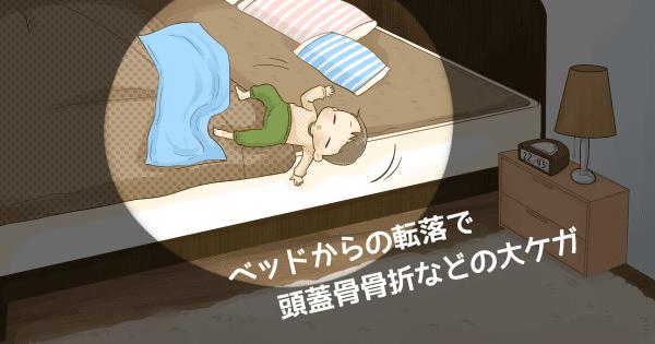 赤ちゃん ベッド から 落ちる 赤ちゃんがベッドから転落!頭を打った時のこんな症状には要注意!