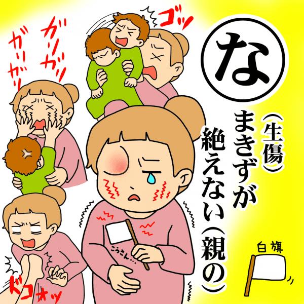 イヤイヤ期カルタ_3