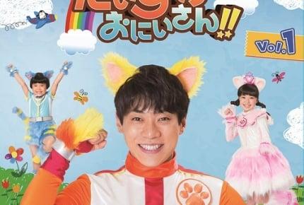第2シーズン決定!横山だいすけさん初の冠レギュラー番組 、特典付きDVDも発売