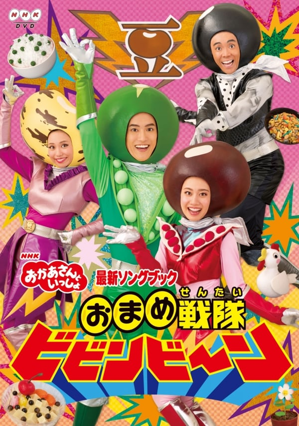 DVD「最新ソングブック-おまめ戦隊ビビンビ~ン」ジャケ写_low