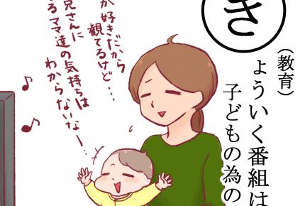 気がつけばママも夢中!?親子の毎日を支える「神番組」 #産後カルタ