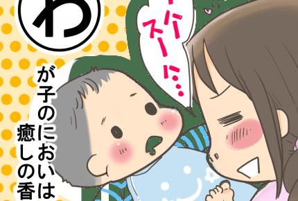 我が子の匂いは「天然の香水」!?赤ちゃんの匂いに癒されるママたち #産後カルタ