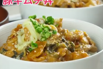 【レシピ動画】キムチと豚肉とチーズでご飯が進む!スタ丼