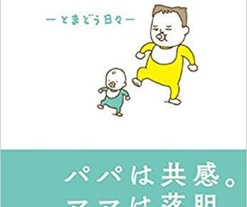 「夫がパパになるには、ママとは違う道のりがある」赤ちゃんの育児に追われるママたちに届けたい『ヨチヨチ父』