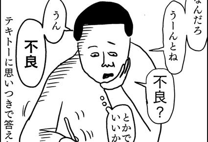どこからきたイメージか #まめさん漫画連載