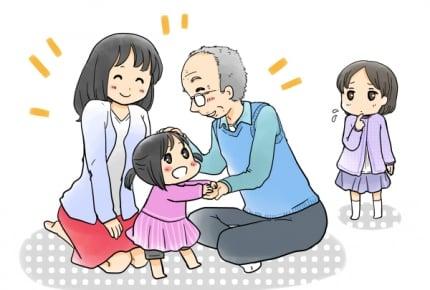 祖父母が孫を平等に愛さない!?もし我が子が「孫差別」を受けたら