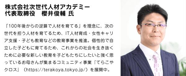 prof_sakurai