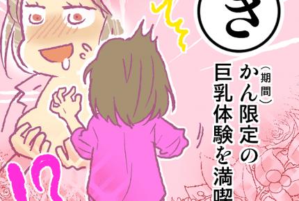 「産後の巨乳」は期間限定?胸の「しぼみ」に抵抗したいママたち #産後カルタ