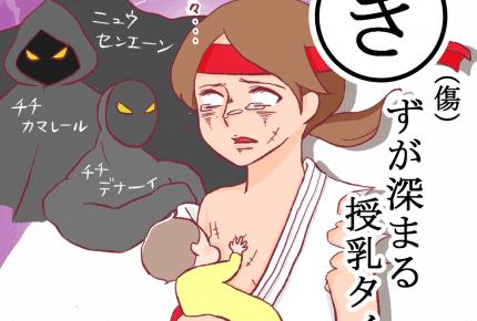 ママは傷だらけ!?知られざる「授乳」の舞台裏とは #産後カルタ