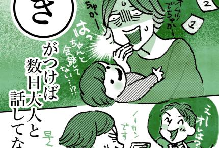 もっと日本語を話したい!赤ちゃんママの切なる悩み、解消法は? #産後カルタ