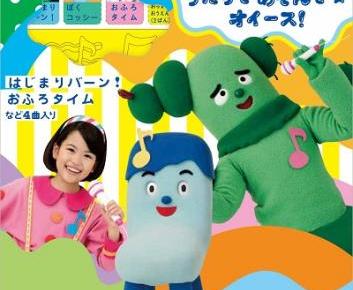 遊べるリズム絵本『みいつけた!うたってあそんで★オイース!』 2月26日発売
