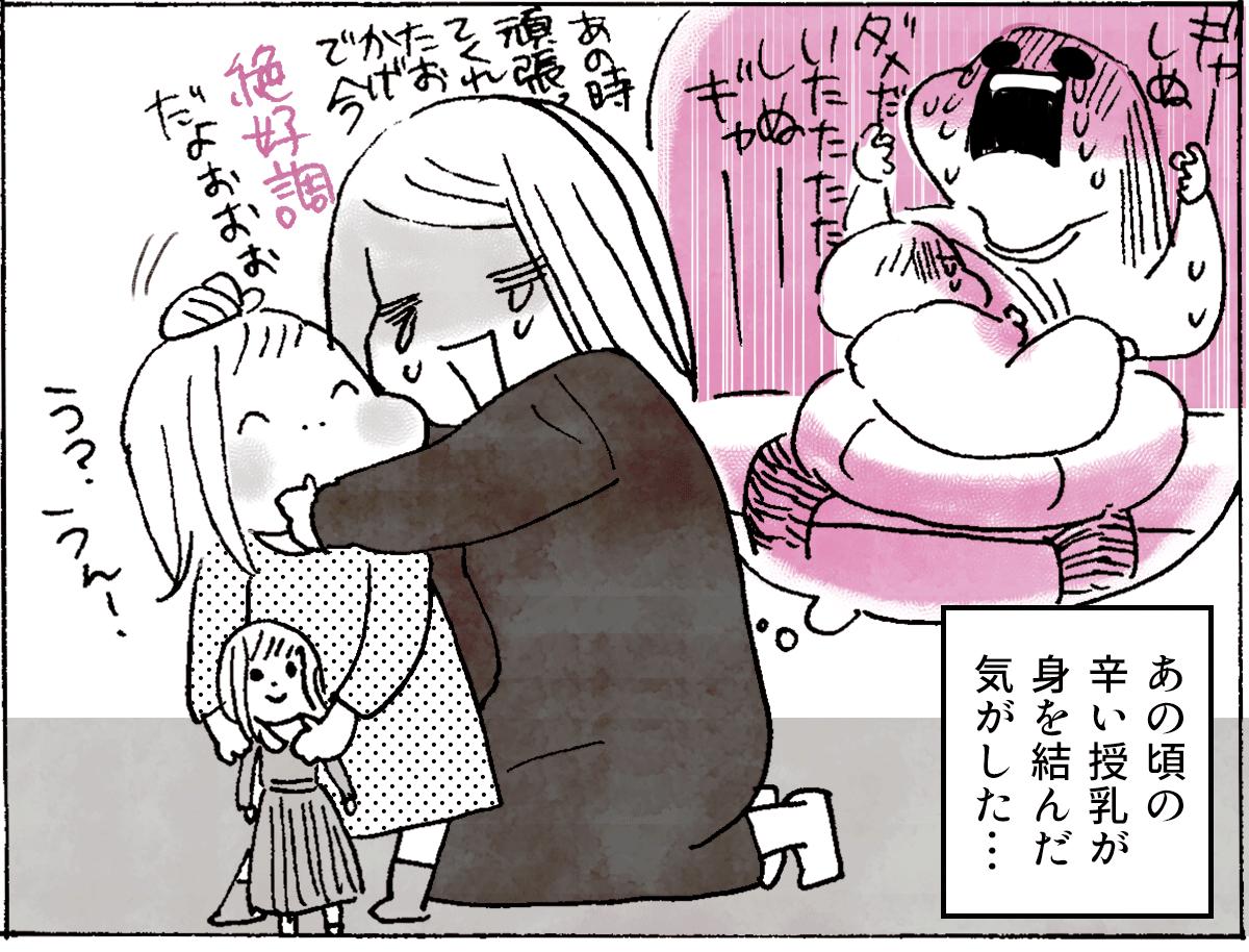 ほぐし 方 しこり 母乳