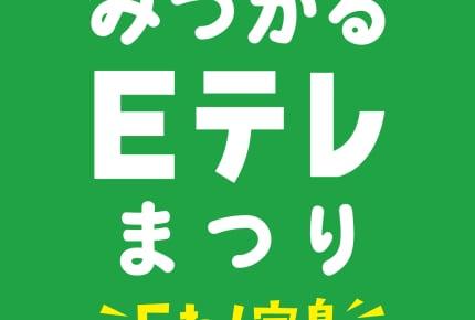 Eテレを楽しめるイベント「みつかるEテレまつり~Eね!宝島~」が2月24日・25日開催