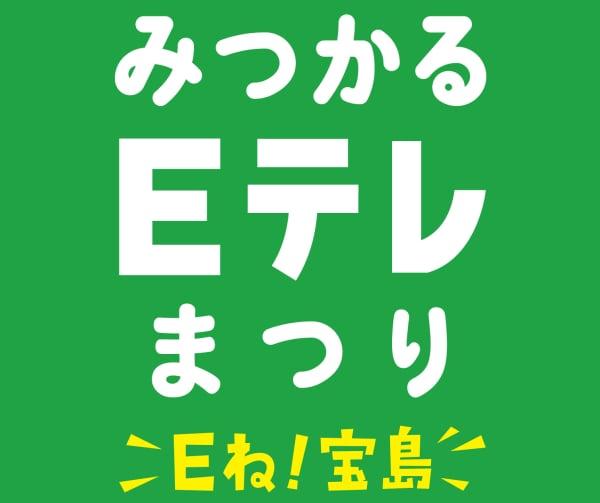 e_tele_matsuri_logo