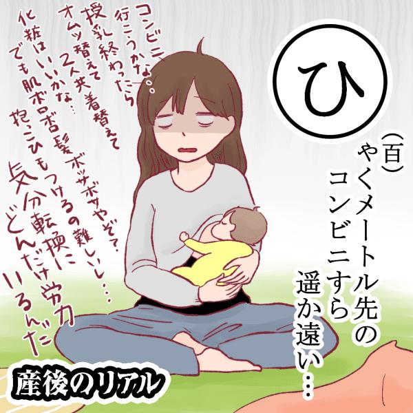 産後カルタ32-2(ギャップカルタ)