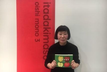親子で食の大切さを学べる絵本『いただきます』作者の島本美和子さんが作品へ込めた想い