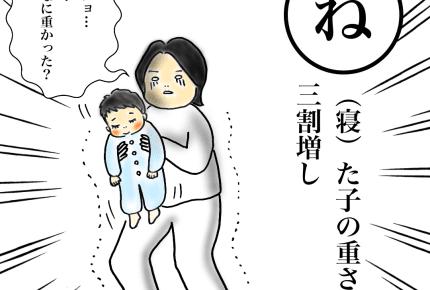 抱っこできるのは「20キロ代」まで!?寝ている我が子を「ベッドまで運ぶ」アイディアとは #産後カルタ