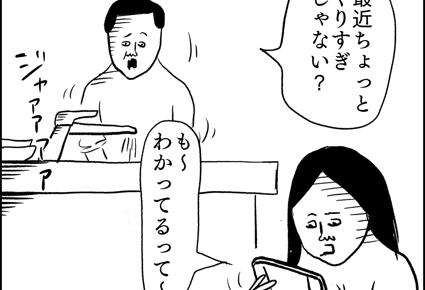 小言への対処法 #まめさん漫画連載