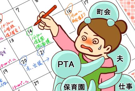 仕事に子どもの習い事、園や学校の予定がぎっしり!働くママのスケジュール管理術とは?